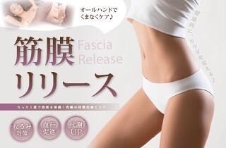 . 今話題の筋膜リリース! たった一度で効果を実感!! . . こんな方におすすめ . ・太りやすく痩せにくい ・冷えやむくみを解消したい ・代謝が悪く痩せにくい ・リンパの滞りが気になる  こんな方は是非!究極の体質改善エステで痩せやすい身体を目指しましょう