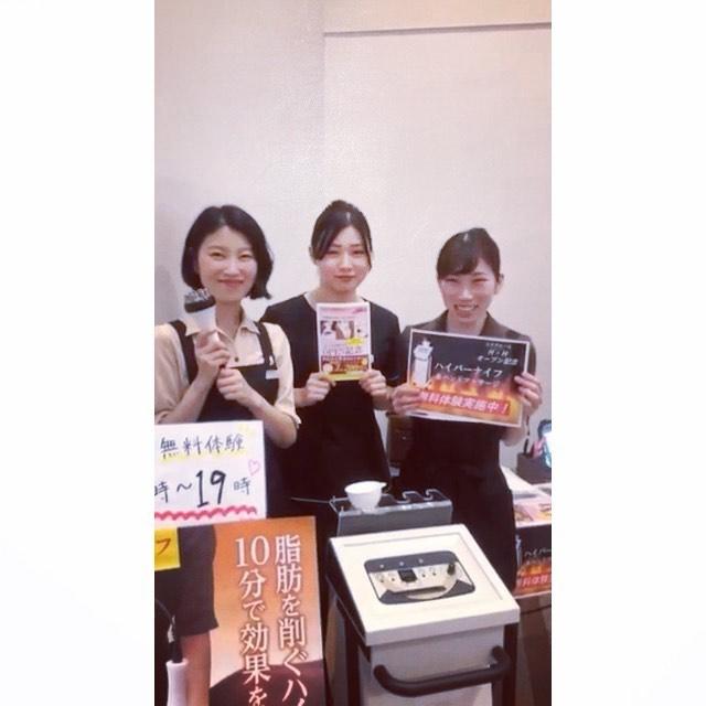 本日、H×H宮崎台店はオープン致しました。 ただいま、ハイパーナイフ無料体験行っております。 フィットネスクラブティップネスの中にあります ジム会員以外も体験できます  ぜひ、お立ち寄りください  神奈川県川崎市宮前区宮崎2丁目10−10