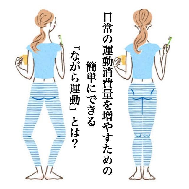 特別なことをしなくても、普段の日常生活に取り入れるだけで痩せる方法があります! 1日の消費総エネルギーのうち、約3割は日常生活での運動消費によるもので、この日常の運動消費量を増やせば、ダイエットに繋がります . 朝起きてから寝るまで、日常の運動消費量を増やすために️ . ♡下半身・骨盤周り・腹筋強化 【朝】歯磨きしながら「片脚立ち」 歯磨きをしながら、片ひざを高く上げます。この状態で、30秒~1分間。左右交互に行います。お腹に力を入れ、骨盤をしっかり立てることで、腹筋や骨盤周りの筋肉まで刺激できます。 ♡お腹・骨盤周り・太もも強化 .【朝】通勤しながら「体幹引き締め」 信号の待ち時間や電車の中などでさりげなくできる、静止エクササイズ。お尻の穴を締めるように姿勢良く立つ。下腹や太ももも引き締まります。 ♡腹筋強化・ウエストシェイプ .【日中】お仕事しながら「座り腹筋」 背筋を伸ばし、お腹を凹ませたまま1分間キープ。深い呼吸を意識して行いましょう! ♡下半身強化・ヒップ引き締め .【夜】お皿を洗いながら「ワイドスクワット」 台所仕事をしながら、両足を開いて腰をまっすぐ下へ落として約30秒静止。疲れたら腰を上げて休憩し、また繰り返します。10セットを目標に頑張りましょう! . 運動で筋力をアップさせれば基礎代謝が上がり、普通の生活をしているだけでエネルギーが燃焼しやすい「やせ体質」に変わります。気づいたら「あれ、なん痩せてる?」実践していきましょう .