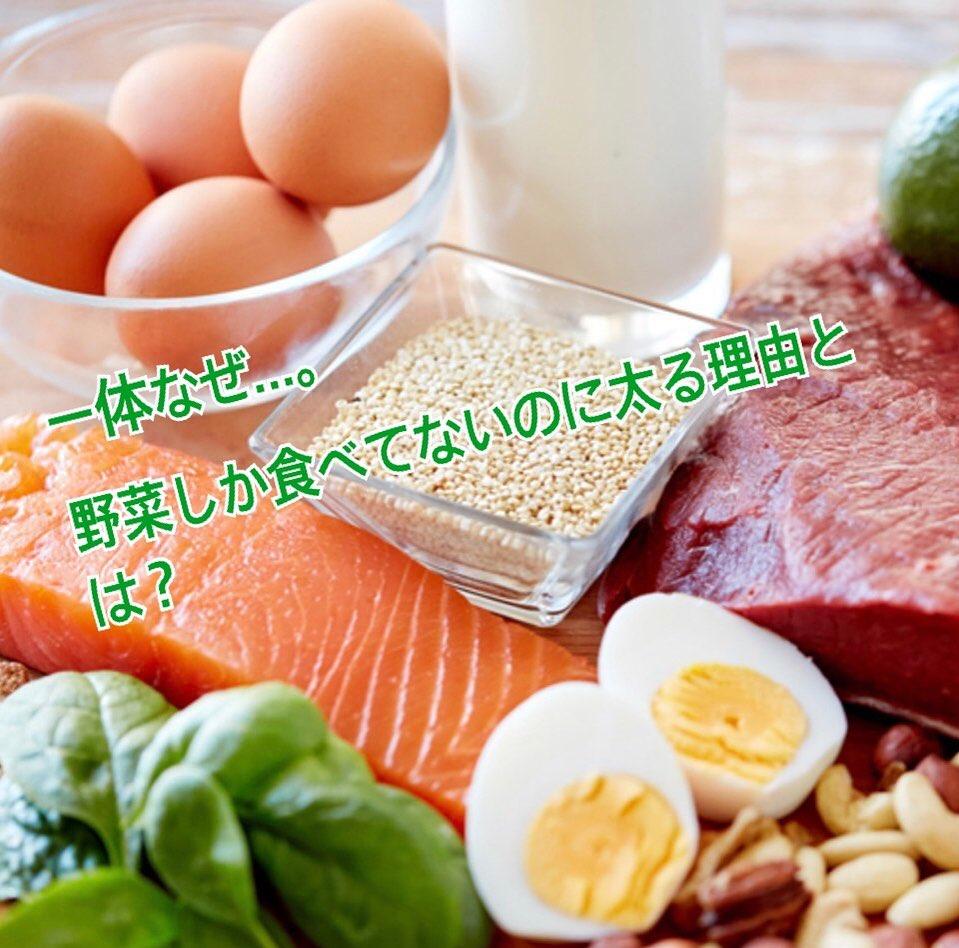一体なぜ...。 野菜しか食べてないのに太る理由とは?  ヘルシーなイメージが強い野菜。 ダイエット中は野菜だけで乗り切る!なんて方もいるのではないでしょうか? ただ、その野菜だけダイエットが実は逆効果になっていることもあるんだそうです  野菜だけの食事になると、どうしても不足してしまうのがタンパク質! タンパク質は筋肉の元なので、不足してしまうと筋肉が作られなくなります。筋肉が作られなくなるということは、筋肉が減っていくことになり代謝の低下を加速してしまいます。  1日にタンパク質を含むものを食べて効率よくダイエットしていきましょう!