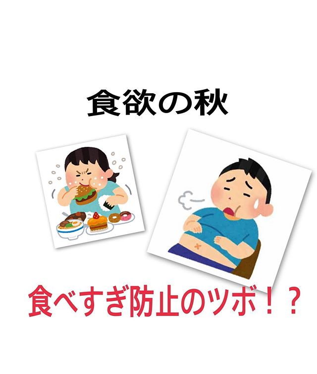 食べ過ぎ防止ツボ 唇を閉じて口角を引き上げて下さい。口角の少し外側にできるくぼみが『地倉』というツボです。呼吸法で吐きながら左右同時に両指で押しましょう。 空腹感を感じた時や食事の前に食べ過ぎ防止に◯️
