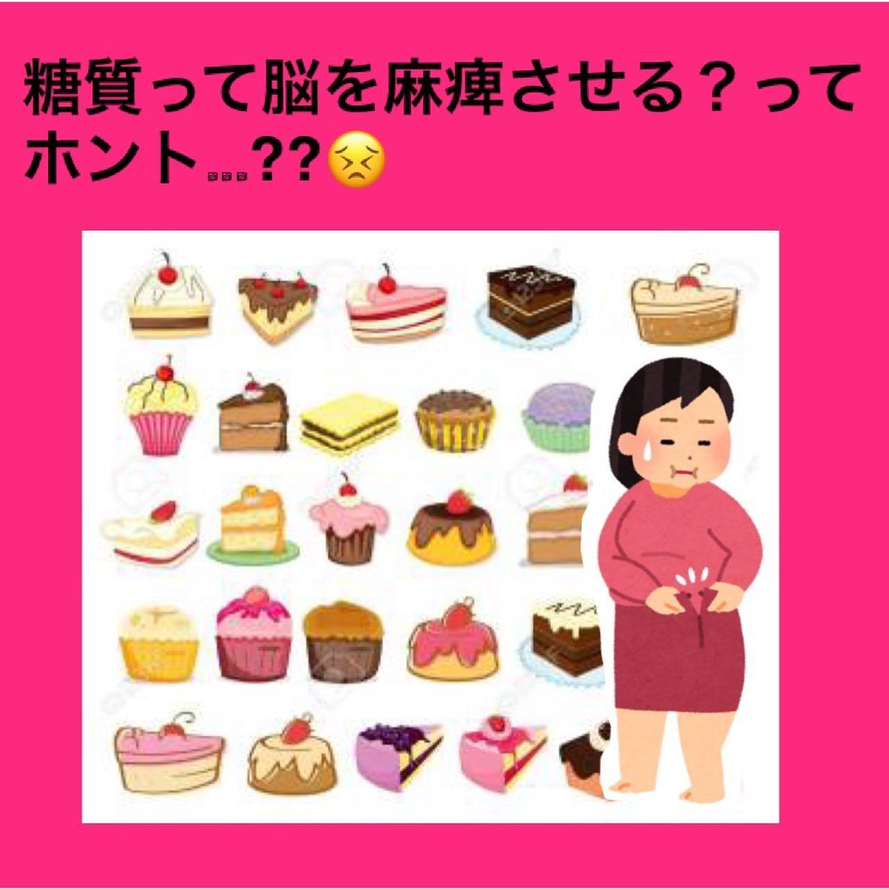 寒さも深まり「食欲のが増す」季節となりましたね🤤 女性男性問わず甘ーいもの︎ いわゆる「糖質」を食べたくなる方が多いのではないでしょうか...?🥺 糖質は程よく取る分には脳を活性化してくれますが、 過剰に摂取することで 脳を麻痺させてしまうんです そのため、食べても食べても糖を欲してしまいます🙁  糖質だけではなく炭水化物も同じ働きをしてしまい、食べた後の血糖値を急激に上げてしまいがちです🏻 糖質や炭水化物は手軽な食べ物に多く含まれていますが、、 お野菜やタンパク質も摂るように意識づけが大切ですね🥺🏻