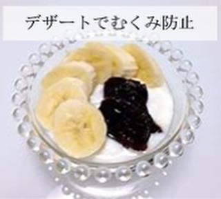 ヨーグルト 適量 バナナ  1/2本 プルーン  3粒  バナナ→むくみ防止のカリウム ※体が冷えやすい方は注意  プルーン→貧血予防  ヨーグルトを器に入れ、バナナ、プルーンを盛り付けるだけ お好みではちみつやメープルをかけてお召し上がり下さい♀️♀️