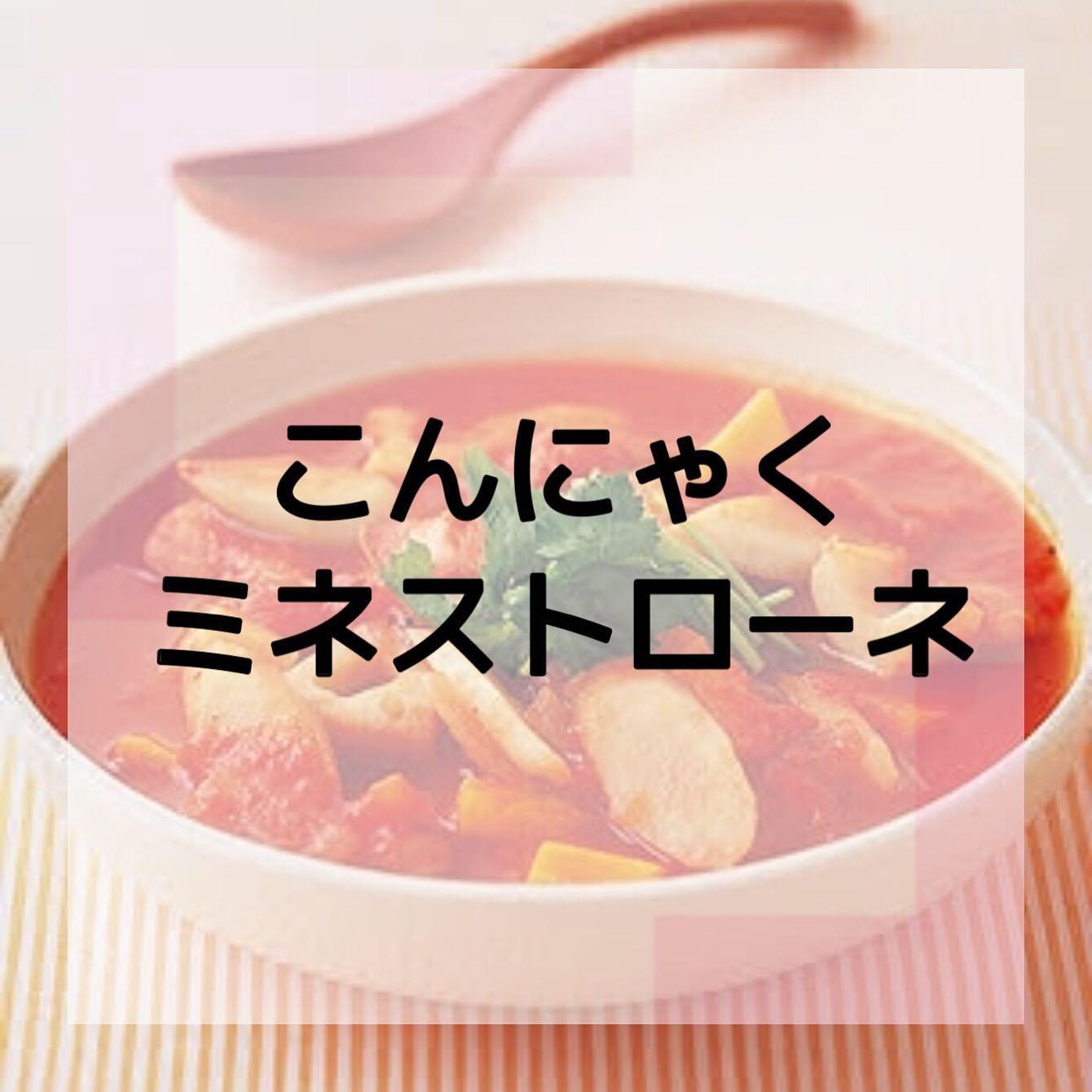 お腹に良いこんにゃくミネストローネです。   トマトに活性酸素の抑制する効果が見られています。   ️リコピン 体の酸化を抑え、老化の予防   ️クエン酸 疲労回復  良かったら試してみてください️   #ハイパーナイフ #ハイパーナイフ直営店 #東京ハイパー女子 #エスグラ #ダイエット #夏バテ