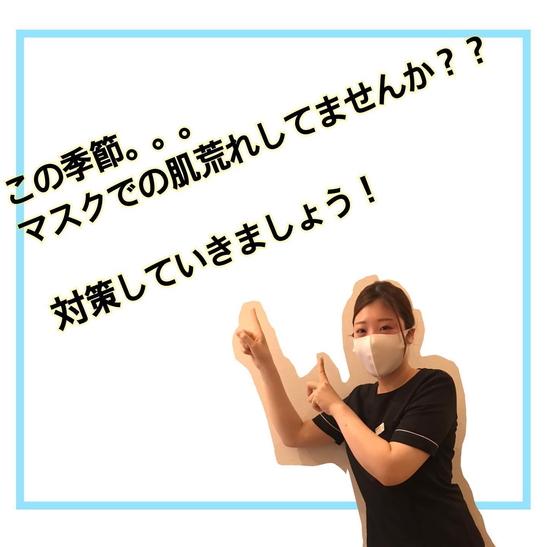 夏の季節にマスクをつけていると 蒸し蒸しして暑く 肌荒れもしますね  今回マスクの肌荒れ対策を考えました。 皆さんにお役に立てれば嬉しいです