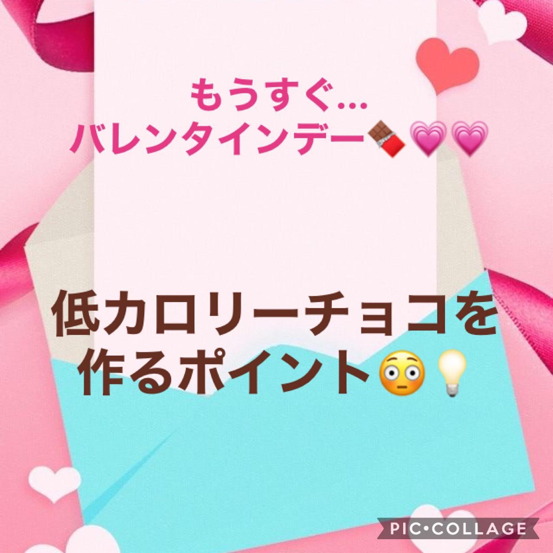 【ひと工夫で低カロリーに】  こんばんは もうすぐバレンタインデーですね 自粛ムードではありますが、手作りチョコを作る方も多いのではないでしょうか💭 今回は低カロリーチョコを作るためのアドバイスをまとめました! 良かったら参考にしてみて下さい  #ハイパーナイフ #ハイパーナイフ直営店 #東京ハイパー女子 #エスグラ #ダイエット #ブライダルエステ #ドゥスポーツプラザ