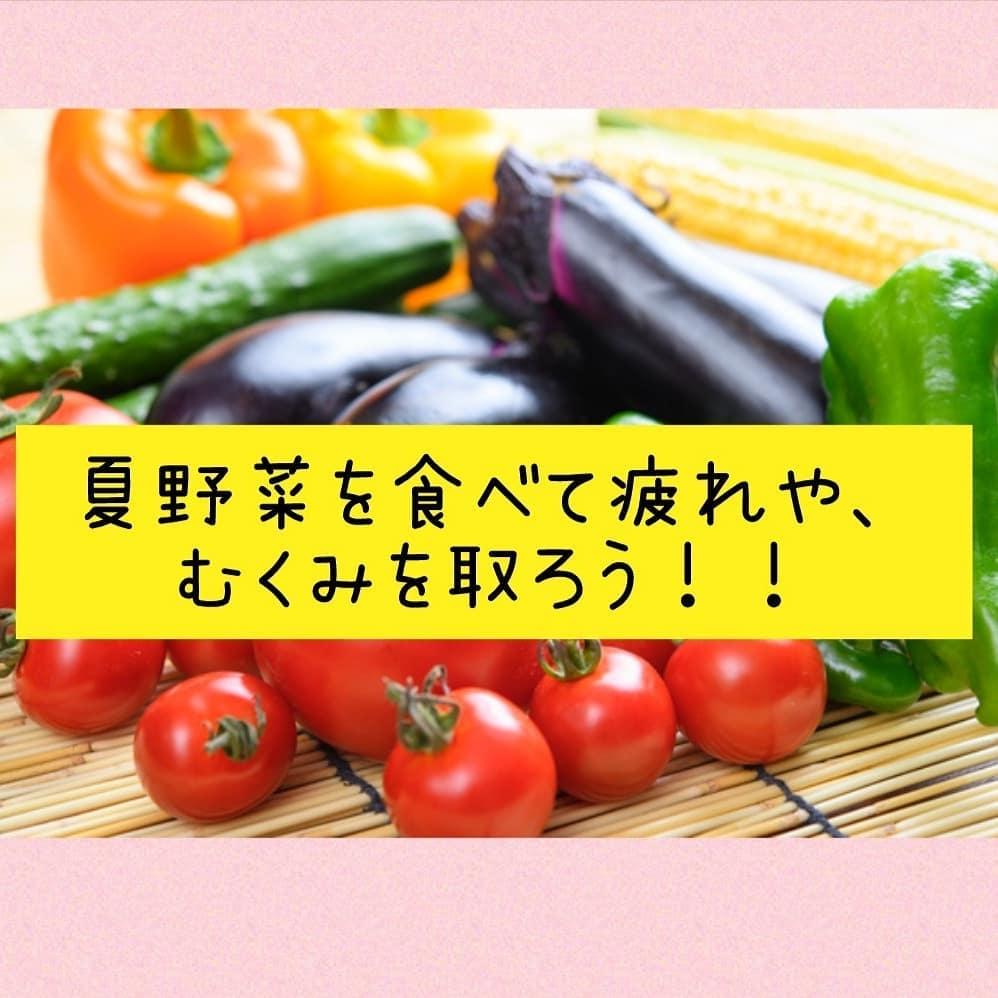 これから暖かくなってきますね 夏に向けて身体と内面を磨いていきましょう!️  これから旬を向かえる夏野菜についてです!参考にしてみてください